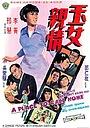 Фільм «Yu nu qin qing» (1970)