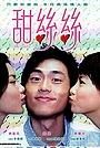 Фільм «Моя прелесть» (2004)