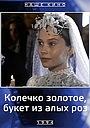 Фильм «Колечко золотое, букет из алых роз» (1994)
