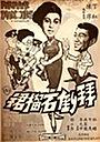 Фільм «Bai dao shi lin qun» (1968)