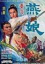 Фільм «Товарищи по мечу» (1969)