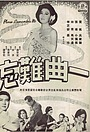 Фільм «Yi qu nan wang» (1964)