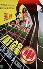 Фільм «Патруль по борьбе с гангстерами» (1981)