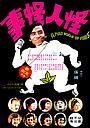 Фільм «Безумный мир глупцов» (1974)