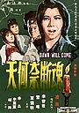 Фільм «Hun duan nai he tian» (1966)