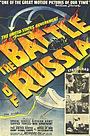 Фільм «Битвы России» (1943)