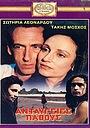 Фільм «Antavgeies pathous» (1987)