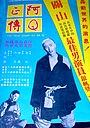Фільм «Ah Q zheng zhuan» (1958)
