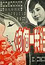 Фільм «Gei wo yi ge wen» (1968)