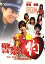 Фильм «Jing cha you yue» (2003)