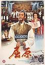 Фільм «Qu Yuan» (1977)