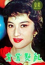 Фільм «Luan dian yuan yang» (1962)