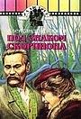 Серіал «Под знаком скорпиона» (1995)