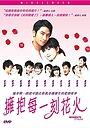 Фільм «Моменты любви» (2005)