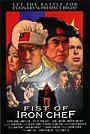 Фільм «Fist of Iron Chef» (2004)