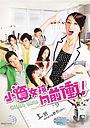 Фільм «Office Girl» (2005)