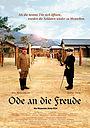 Фильм «Baruto no gakuen» (2006)
