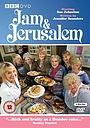 Серіал «Джем и Иерусалим» (2006 – 2009)