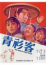 Фільм «Он исцеляет и убивает» (1971)
