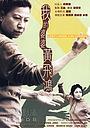 Фільм «Wo de po po Huang Fei Hong» (2003)