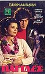 Фільм «Pagides» (1989)