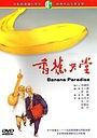 Фільм «Банановый рай» (1989)