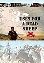 Фільм «37 способов использования мертвой овцы» (2006)
