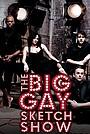 Сериал «Большое весёлое скетч-шоу» (2006 – 2010)