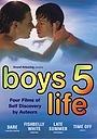 Фільм «Жизнь парней 5» (2006)