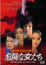 Фільм «Kiken na onnatachi» (1985)