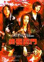 Фільм «Zhongji ximen» (2004)