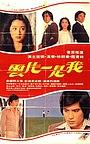 Фільм «Wo shi yi pian yun» (1977)