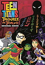 Мультфильм «Юные Титаны: Происшествие в Токио» (2006)