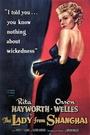 Фільм «Леді из Шанхая» (1947)