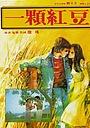Фільм «Yi ke hong dou» (1979)