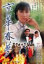 Серіал «Ging wah cheun mung» (1980)
