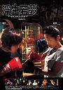 Фільм «Свободный как любовь» (2004)
