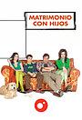 Серіал «Женаты... и с детьми» (2005 – 2007)