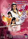 Серіал «Chor Lauheung» (1979)