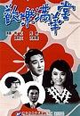 Фільм «Huan le man hua tang» (1968)