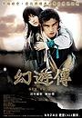 Фільм «Легкая походка» (2006)