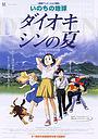 Аніме «Inochi no chikyuu: Daiokishin no natsu» (2001)