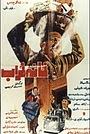 Фильм «Khane-kharab» (1975)