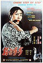 Фільм «Bu bu zhui zong» (1974)