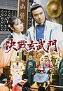 Серіал «Kut jin yuan mo moon» (1984)