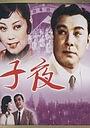 Фільм «Ziye» (1981)
