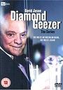 Серіал «Бриллиант Гизер» (2005 – 2007)