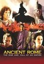 Серіал «Стародавній Рим. Розквіт і падіння імперії» (2006)