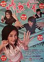 Фільм «Нет ничего невозможного» (2006)