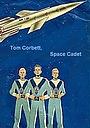 Сериал «Tom Corbett, Space Cadet» (1950 – 1955)